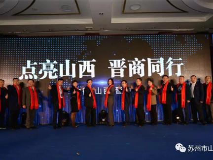 苏州市山西Bob直播间张新会长,杨文喜、许海波、杜海燕副会...