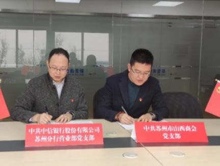 苏州市山西fun88体育注册党支部与中信银行党支部签订...