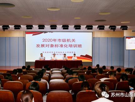 苏州市山西fun88体育注册党支部郭燕参加2020年苏...